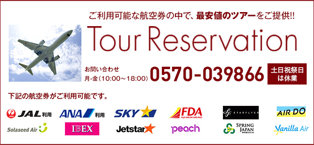 In available airline ticket, we offer tour of low! Tour Reservation