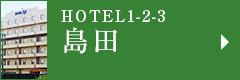 HOTEL1-2-3 Shimada