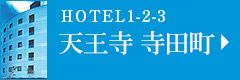 HOTEL1-2-3 Tennoji