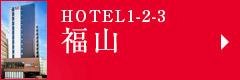 HOTEL1-2-3 Fukuyama