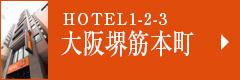 HOTEL1-2-3 Osaka Sakaisujihommachi
