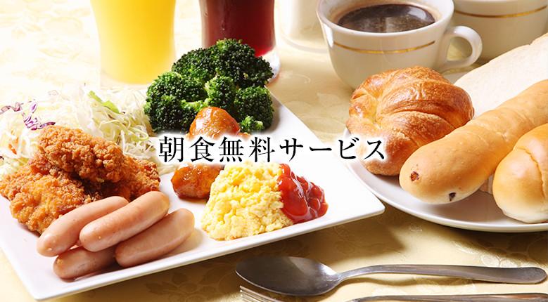 Free breakfast service
